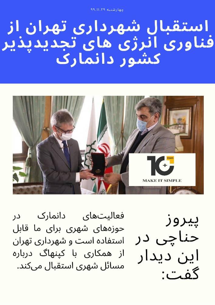 استقبال شهرداری تهران از فناوری انرژی های تجدیدپذیر دانمارک