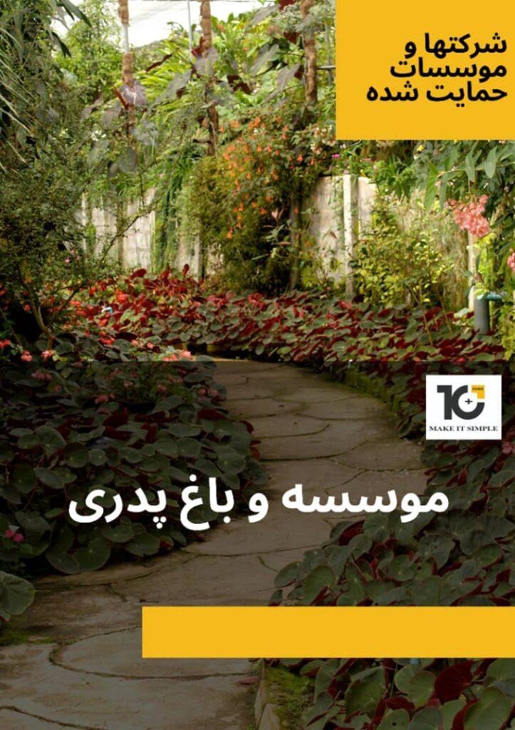 موسسه باغ پدری در بوانات
