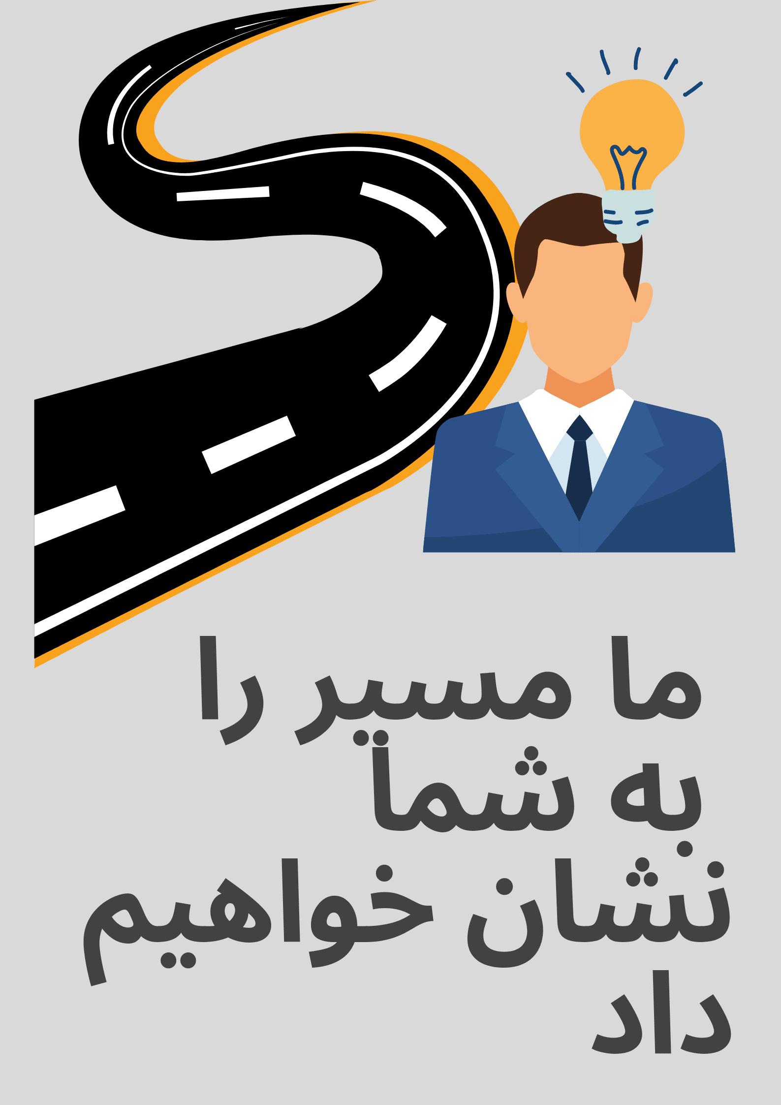 راهنمایی