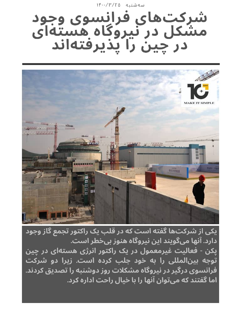 شرکتهای فرانسوی وجود مشکل در نیروگاه هسته ای در چین را پذیرفتهاند