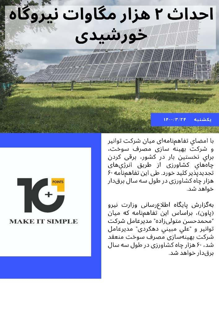 احداث ۲ هزار مگاوات نیروگاه خورشیدی