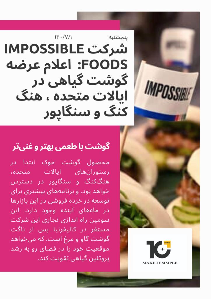 شرکت Impossible Foods: اعلام عرضه گوشت گیاهی در ایالات متحده ، هنگ کنگ و سنگاپور