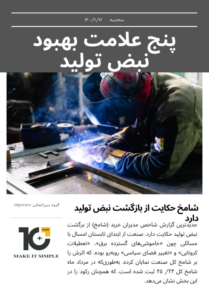 گزارش شامخ: پنج علامت بهبودنبض تولید