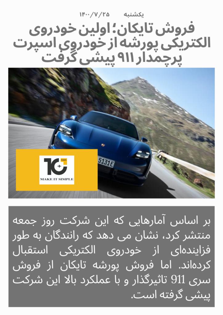 فروش تایکان؛ اولین خودروی الکتریکی پورشه از ۹۱۱ پیشی گرفت