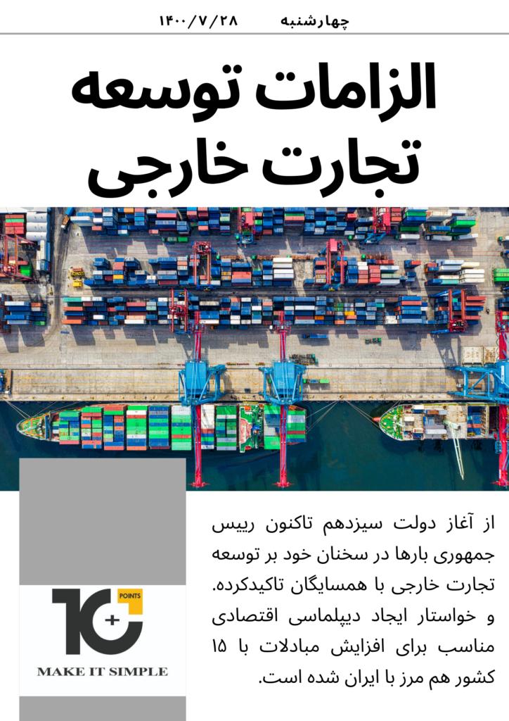 الزامات توسعه تجارت خارجی